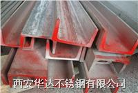陕西316L不锈钢槽钢