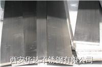 陕西316L不锈钢扁钢