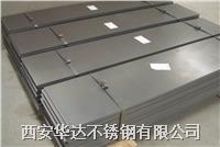 西安不锈钢弹簧钢板 S0.5-S12