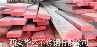 西安不锈钢扁钢厂家现货直销