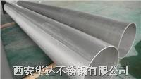 西安大口径不锈钢焊管现货销售