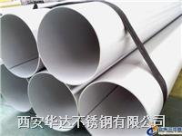 西安316大口径不锈钢焊管