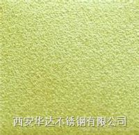 西安不锈钢喷砂板 1220mm*2400mm、1000mm*2000mm、1220mm*3050mm