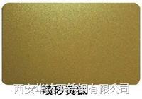 西安不锈钢喷砂板