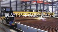 西安不锈钢材料加工厂