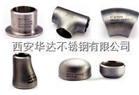 不锈钢异径三通/四通技术参数