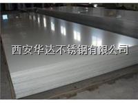 西安253MA不锈钢板现货供应