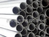 西安耐热不锈钢管
