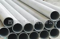 西安双相不锈钢管 西安双相不锈钢管