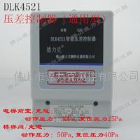 通用型前室间压差控制器压力传感器|楼梯间差压控制器压力传感器 DLK4521