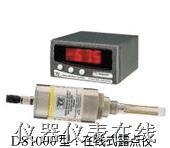 在线式露点仪 DS-1000-1