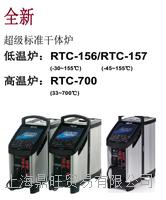美国阿美特克Ameter温度校准器干体炉JOFRA  RTC156A型 B型 C型