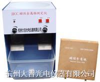 磁性金屬測定儀 JJCC