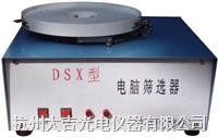 電動篩選器 DSX