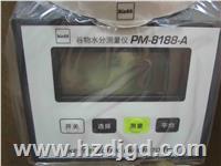 谷物水分儀 PM-8188-A