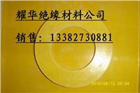 环氧酚醛垫片|3240环氧板垫片