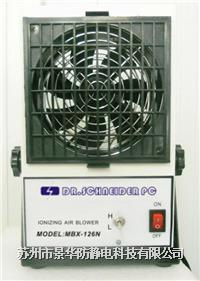 MBX-126N网络型直流离子风机 MBX-126N