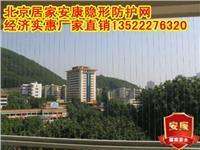 北京居家安康隐形防护栏 让家成为孩子温馨的港湾