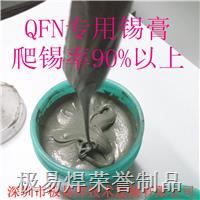 QFN专用无铅锡膏 ES-382-QFN