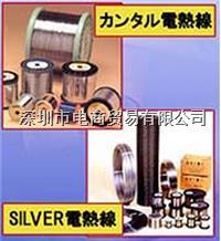 SILVER No.4,电热线,加热电线,SAKAGUCHI坂口电热