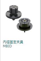 IMAO今尾,内径固定夹具,MBID16C,深圳电商集团,深圳代理商,日本厂家