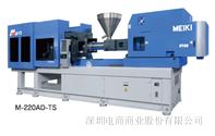 固化成型机  Meiki  海天注塑机  立式注塑机  M-220AD-TS