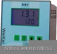 比重計,比重控制器,比重控制儀,密度計,數顯比重計,工業比重計,比重控制儀  WK-800