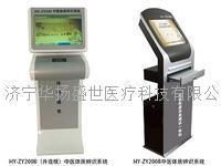 HY-ZY200(B)中医体质辨识系统 HY-ZY200(B)