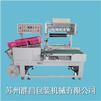 笔记本包装机相册包装机印刷行业包装机热收缩包装机