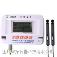 冷藏车溫濕度監控系統