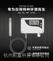 分体防护溫濕度變送器 TH320-ETH2Y