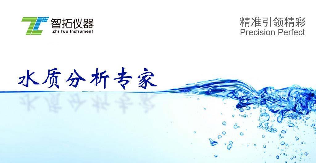 水質分析儀器