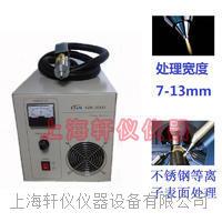 GM-2000等离子处理机|电缆喷码等离子体处理设备(7-13mm)
