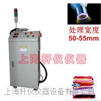 纤维纺织品低温等离子表面处理机plasma