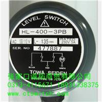 HL-400-3PB 日本TOWA專供塑料機械阻旋料位開關 HL-400-3PB