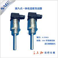 插入式一体化温度变送器热电阻4-20ma0-5V10V温度传感器pt100