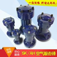 气动空气锤 SK/AH/SX-30,40,60,80
