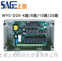 WYS-D20脉冲控制仪功率继电器输出220V24V8路10路16路20路 WYS-D20脉冲控制仪功率继电器输出220V24V8路10路16路20路