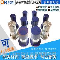 QJQ4-32/40/50/60/80系列活塞式振动器,活塞式激振器  QJQ4-32/40/50/60/80系列活塞式振动器,活塞式激振器