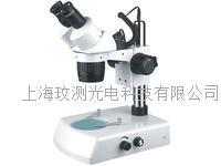 ST6024-B2定档换档变倍体视显微镜 ST6024-B2