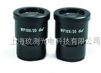 显微镜10X/20MM高眼点广角目镜 WF10X/20MM