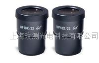 SZ显微镜10X/22MM高眼点广角目镜 WF10X/22MM