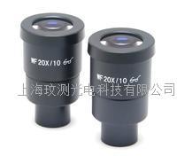 显微镜20X/10MM目镜 WF20X/10MM