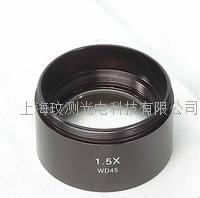 显微镜1.5X辅助物镜  增倍镜 1.5X