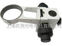 体视显微镜粗微调调焦托架  上下升降组  调焦支架 SENA1-10