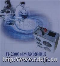 蓄电池综合测试仪 H-2000系列