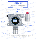 廠家直銷固定式非甲烷總烴檢測儀