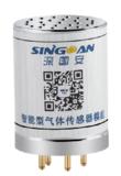 大氣監測專用臭氧傳感器