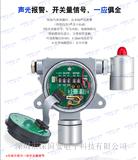 固定式白電油氣體報警器