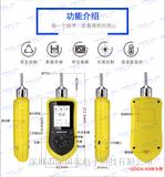 泵吸式環氧乙烷氣體檢測儀